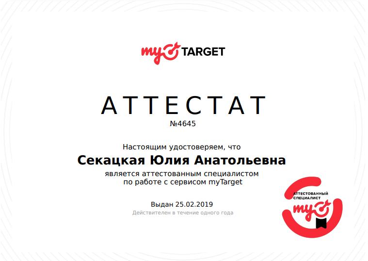 Аттестат специалиста myTarget
